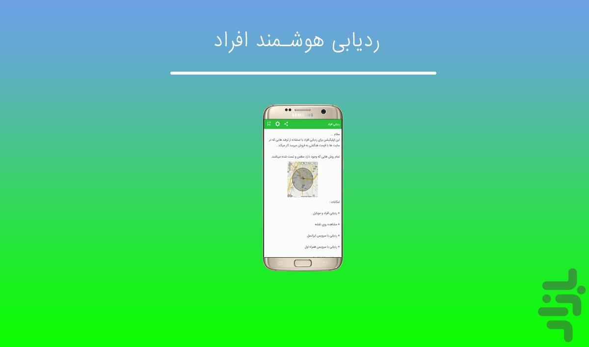 ردیاب هوشمند - عکس برنامه موبایلی اندروید