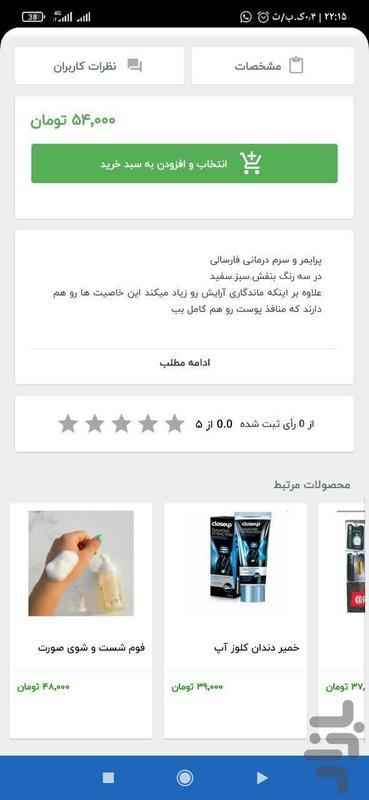 آرایشی رایحه - عکس برنامه موبایلی اندروید