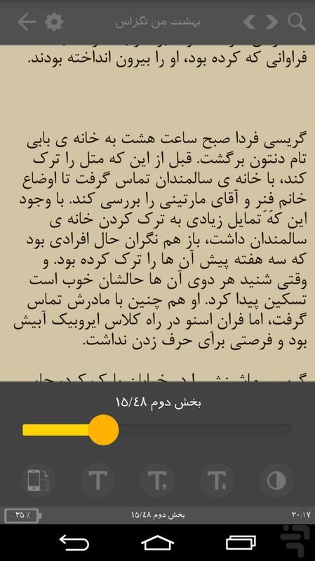 رمانهاي عاشقانه برگزيده - عکس برنامه موبایلی اندروید