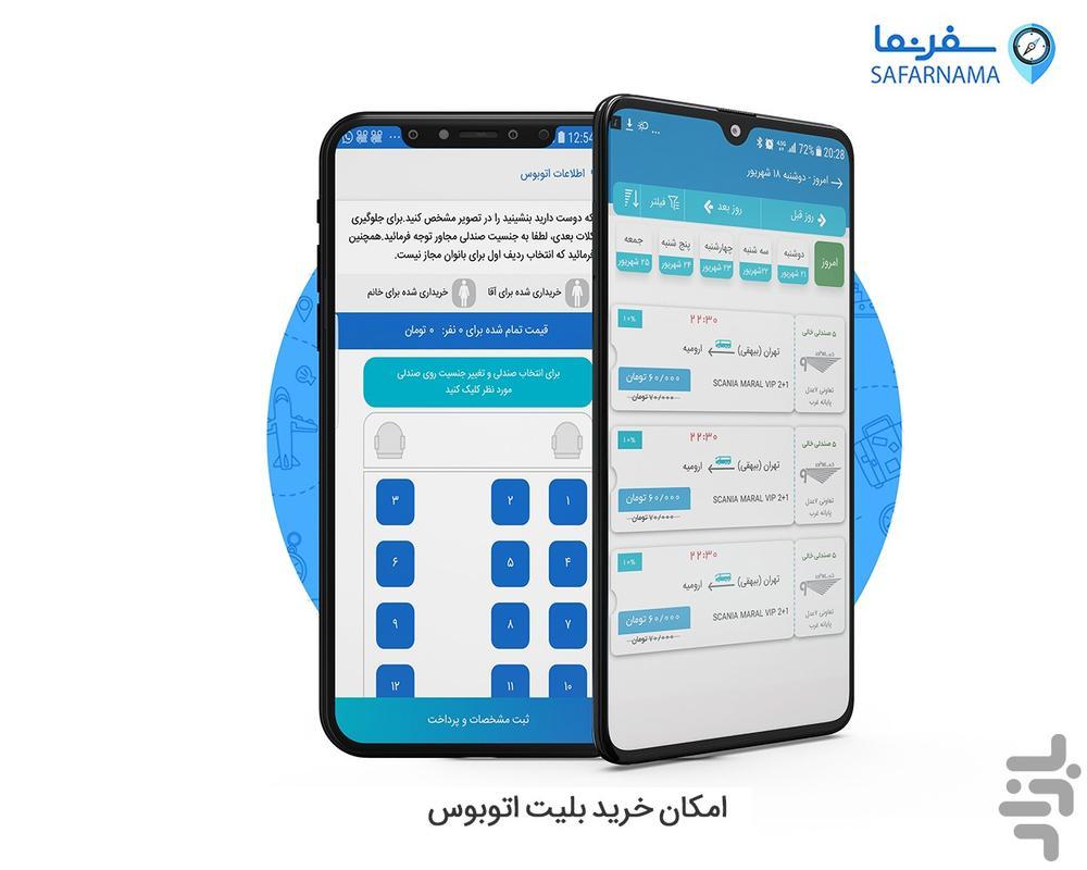 Safarnama - Image screenshot of android app