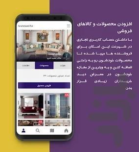 شهرنت( خرید و فروش کالا و خدمات) - عکس برنامه موبایلی اندروید