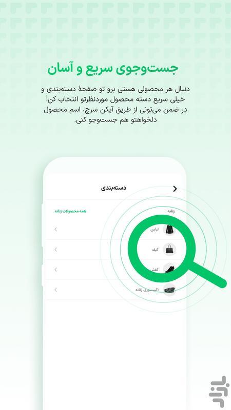 شاپینو   لذت غرق شدن در پاساژگردی - عکس برنامه موبایلی اندروید