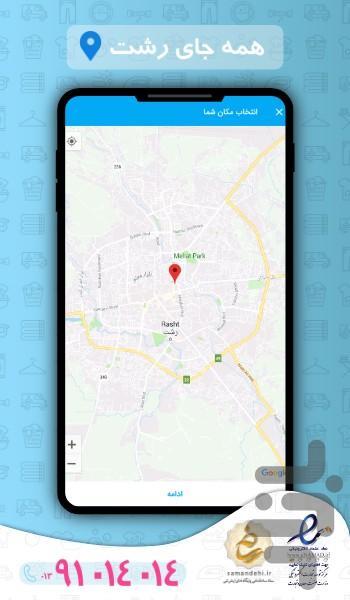 شوبِر   + خشکشویی آنلاین رشت - عکس برنامه موبایلی اندروید