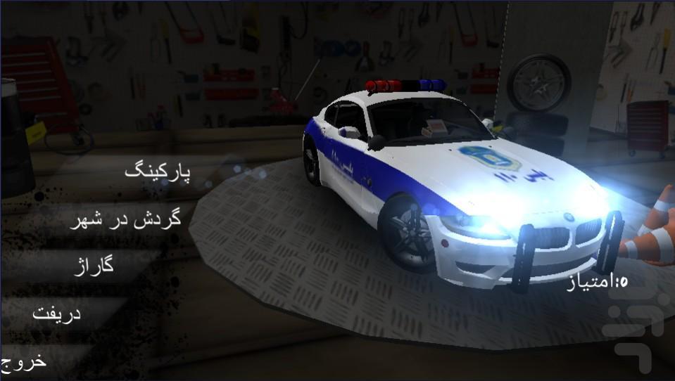 گشت پلیس بزرگراه - عکس بازی موبایلی اندروید