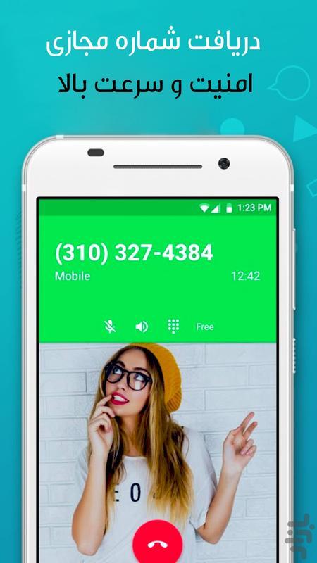 شماره مجازی آنی (آموزشی) - عکس برنامه موبایلی اندروید