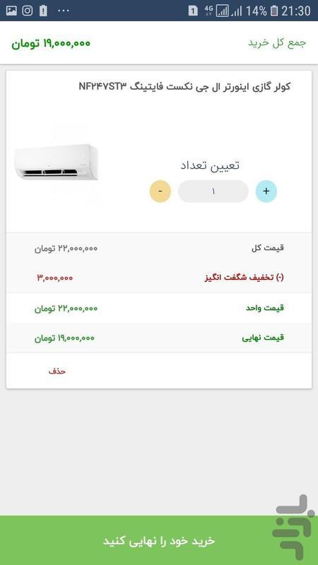 تفسوز - عکس برنامه موبایلی اندروید