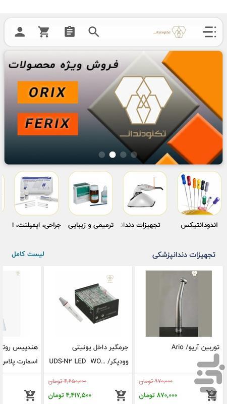 تکنو دندان - عکس برنامه موبایلی اندروید
