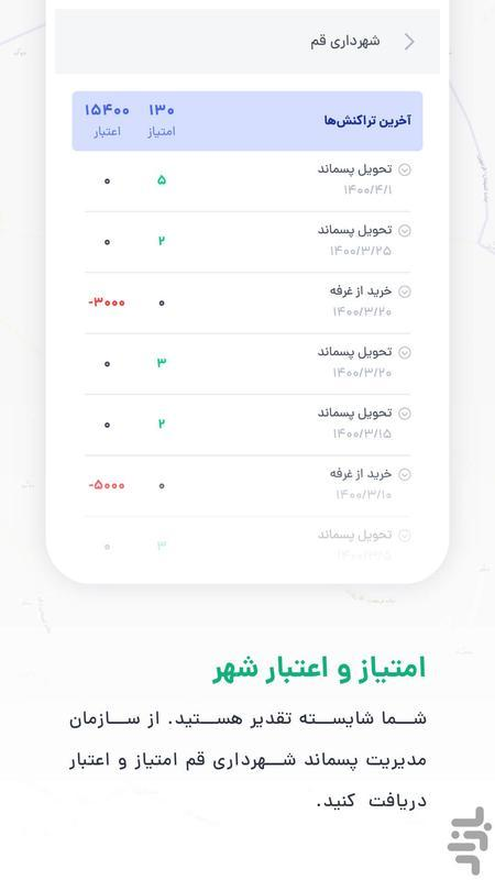 زیپاک | بستر اجتماعی مدیریت پسماند - عکس برنامه موبایلی اندروید