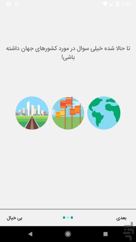 اطلس - اطلاعات کشورها - عکس برنامه موبایلی اندروید
