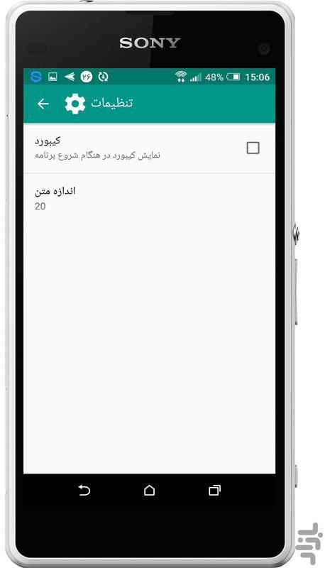 دیکشنری صوتی هوشمند همه کاره - عکس برنامه موبایلی اندروید