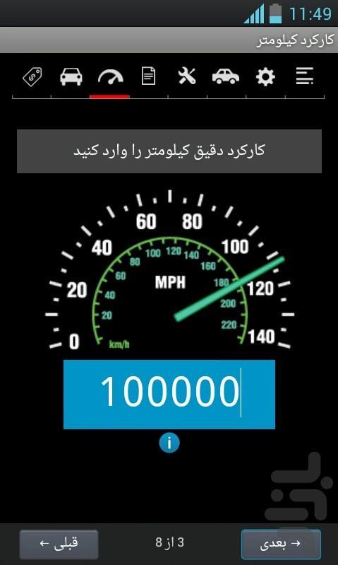 محاسبهگر قیمت خودرو کارکرده - عکس برنامه موبایلی اندروید