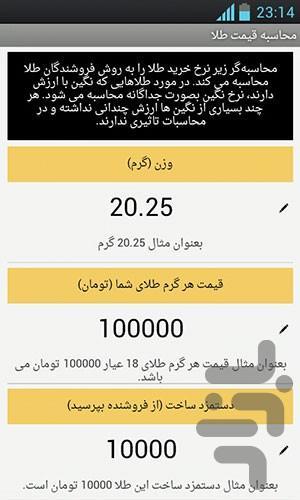محاسبه گر قیمت طلا - عکس برنامه موبایلی اندروید