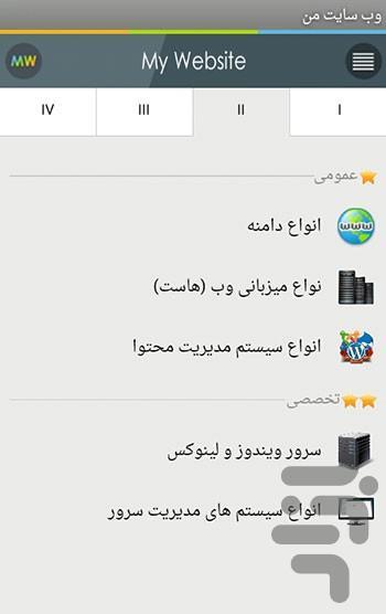وب سایت من - عکس برنامه موبایلی اندروید