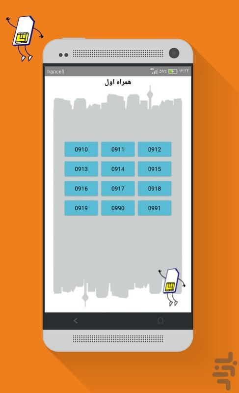 تشخیص قیمت و نوع رند سیم کارت - عکس برنامه موبایلی اندروید