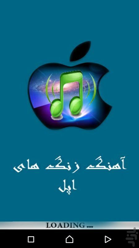 اهنگ زنگ ایفون(اپل) - عکس برنامه موبایلی اندروید