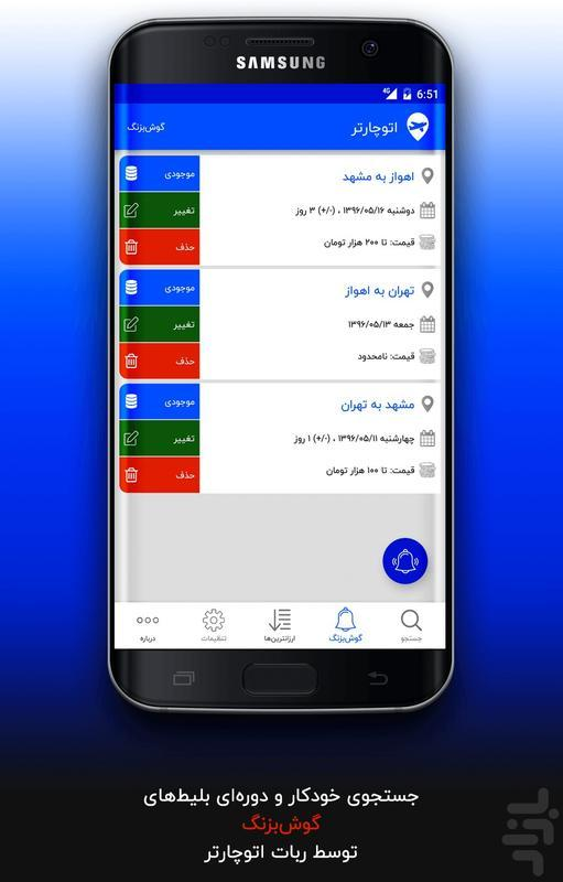 Auto charter (Unlimited) - Image screenshot of android app