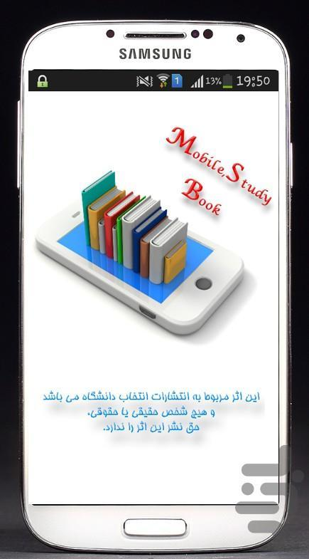 لغات کنکور عربی دبیرستان - عکس برنامه موبایلی اندروید