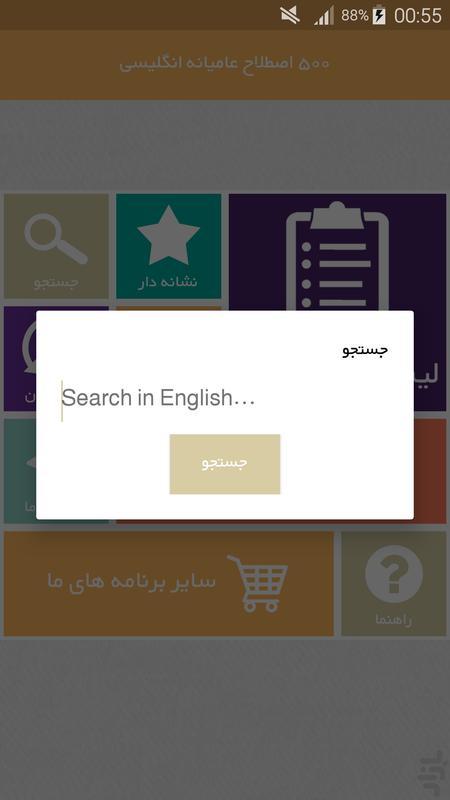 ۵۰۰ اصطلاح عامیانه انگلیسی - عکس برنامه موبایلی اندروید