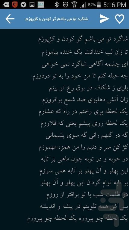 اشعار مولانا - عکس برنامه موبایلی اندروید