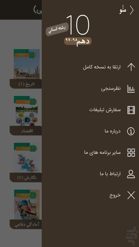 گام به گام دهم انسانی (پاندای دانا) - عکس برنامه موبایلی اندروید