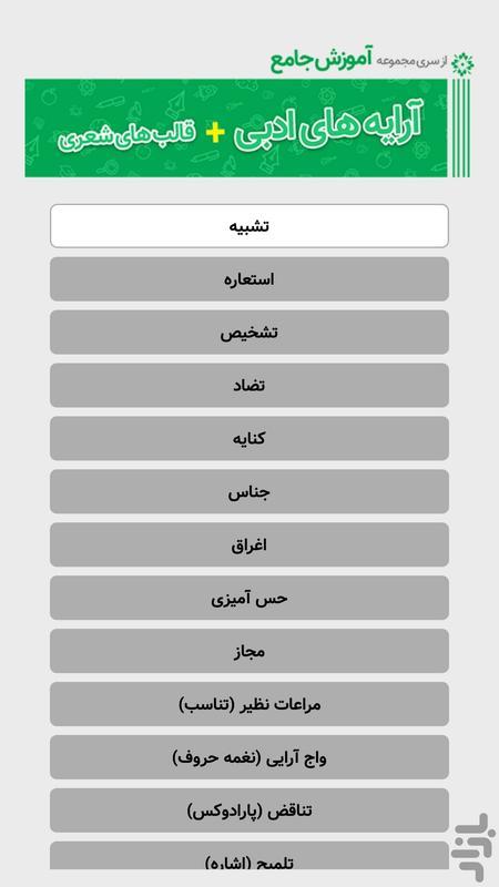 مای درس (گام به گام ومحتوای آموزشی) - عکس برنامه موبایلی اندروید