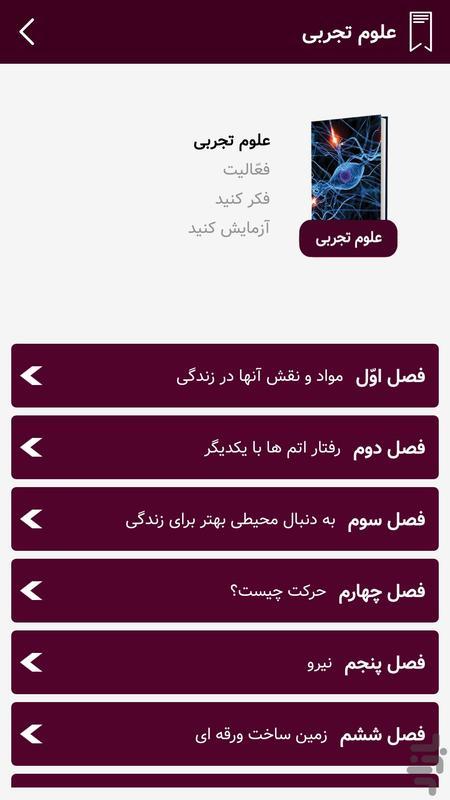 گام به گام نهم (پاندای دانا) - Image screenshot of android app