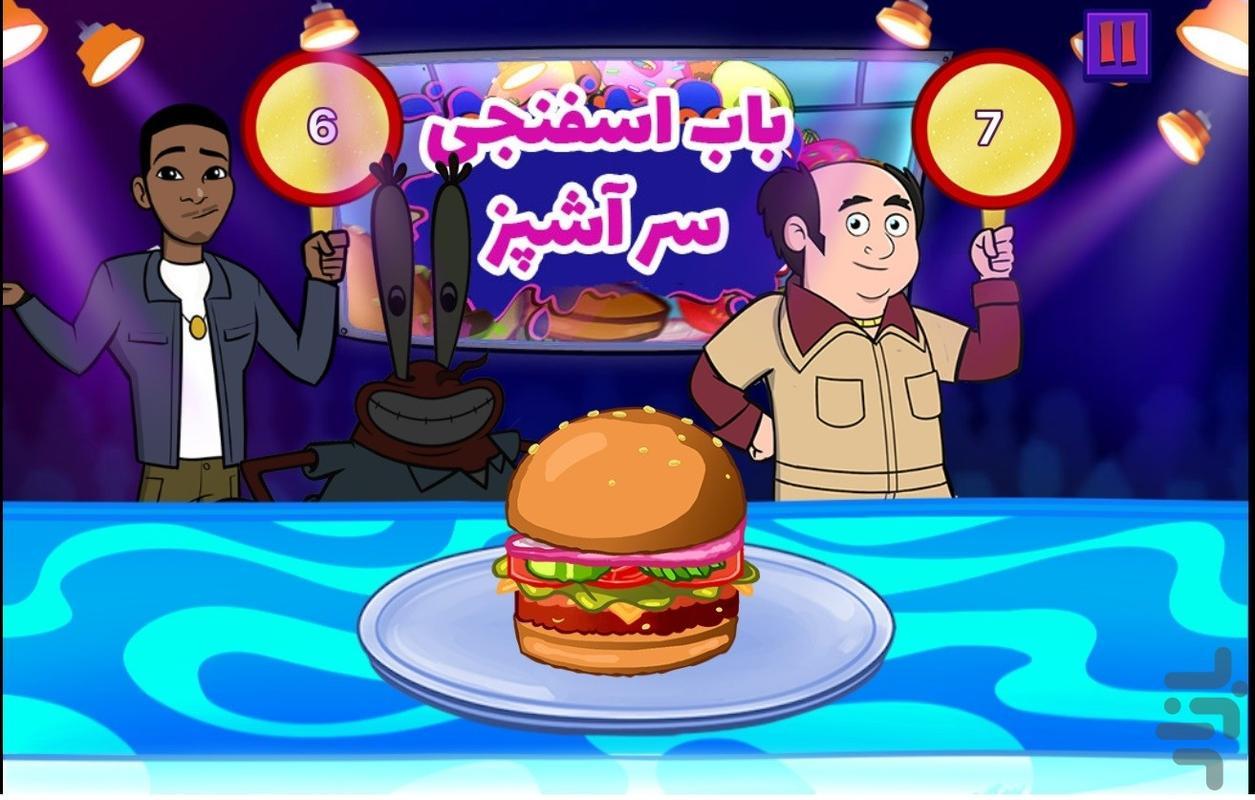 باب اسفنجی سرآشپز - عکس بازی موبایلی اندروید