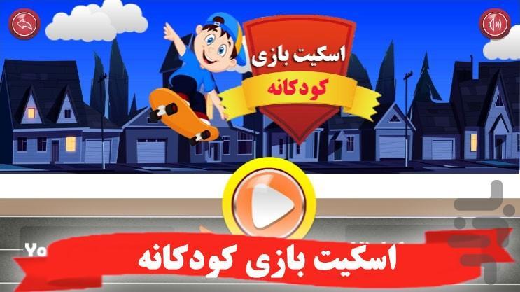 اسکیت بازی کودکانه - عکس برنامه موبایلی اندروید