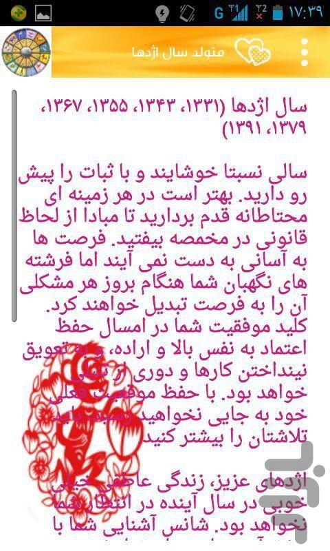 طالع بینی سال 1395 - عکس برنامه موبایلی اندروید