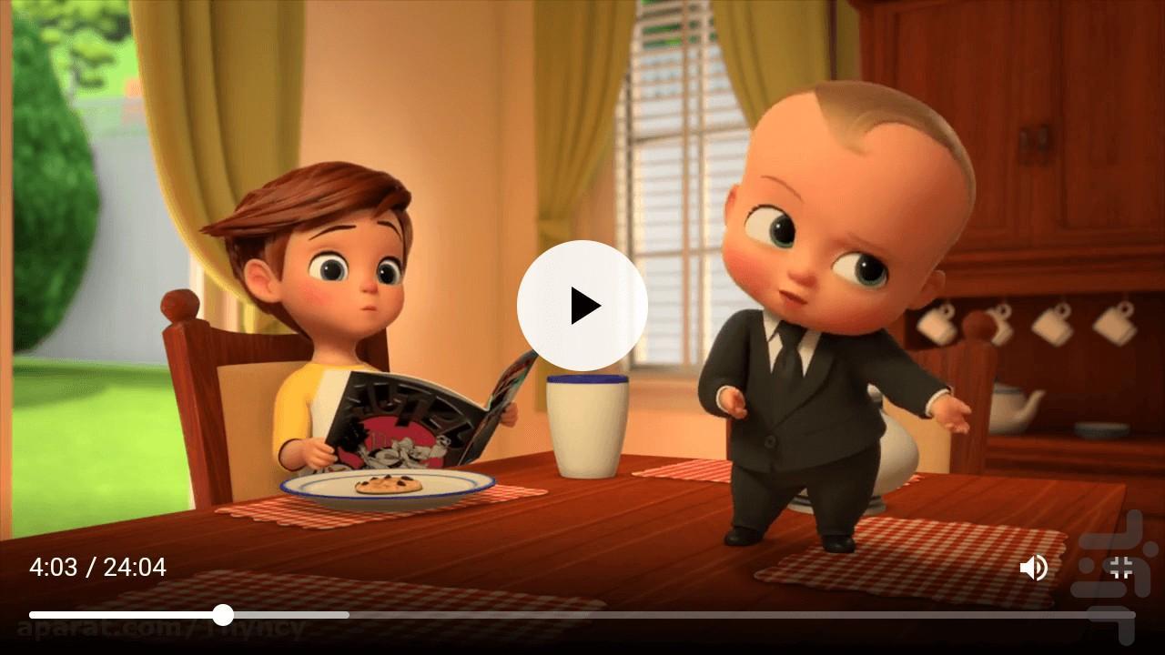 کارتون بچه رییس - عکس برنامه موبایلی اندروید