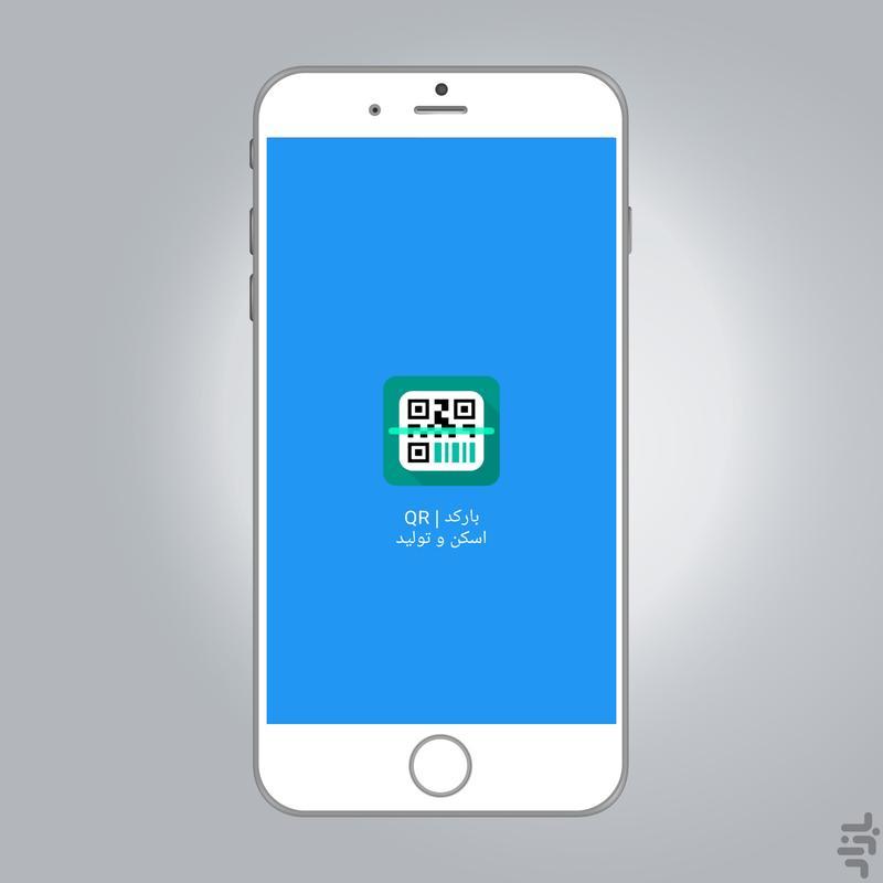 QR - بارکد - عکس برنامه موبایلی اندروید