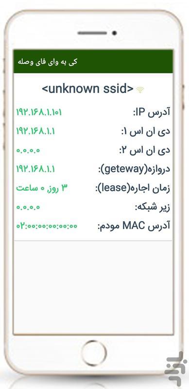 کی به وای فای وصله - عکس برنامه موبایلی اندروید