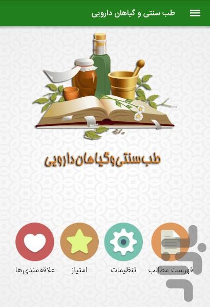 طب سنتی و گیاهان دارویی - عکس برنامه موبایلی اندروید