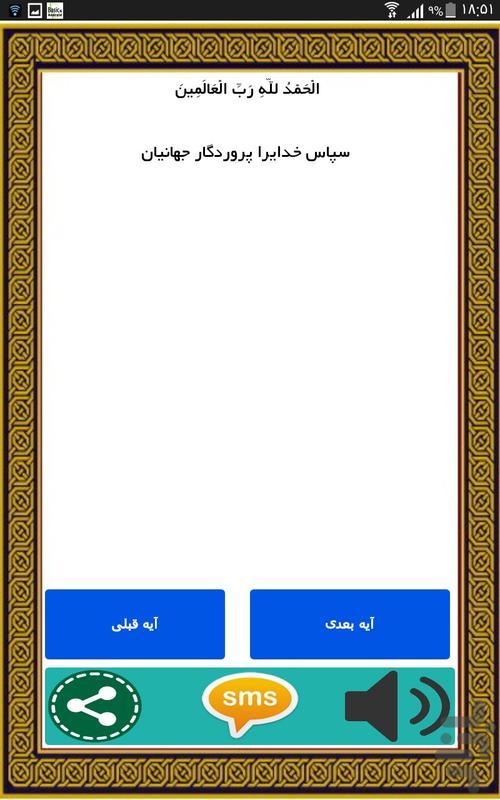 ختم قرآن + صوتی - عکس برنامه موبایلی اندروید