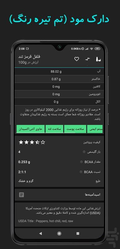 جدول ارزشغذایی (کالری، ویتامین...) - عکس برنامه موبایلی اندروید