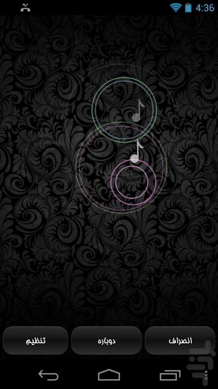 قفل صفحه ریتمیک - عکس برنامه موبایلی اندروید
