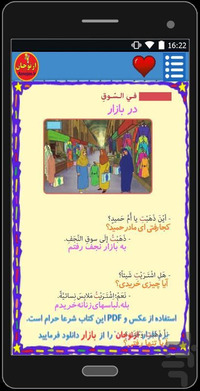 آموزش-گام به گام عربی هفتم(ازنوجان) - عکس برنامه موبایلی اندروید
