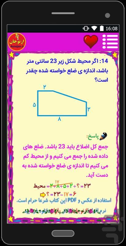 بانک سوالات ریاضی سوم (ازنوجان) - عکس برنامه موبایلی اندروید
