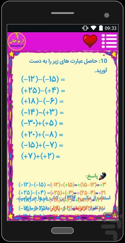 بانک سوالات ریاضی هفتم (ازنوجان) - عکس برنامه موبایلی اندروید
