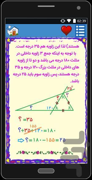 ریاضی چهارم📚معلم خصوصی👬ازنوجان🔊 - عکس برنامه موبایلی اندروید