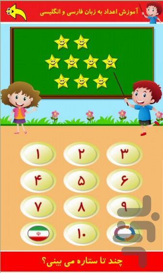 آموزش اعداد فارسی و انگلیسی پارسا - عکس بازی موبایلی اندروید
