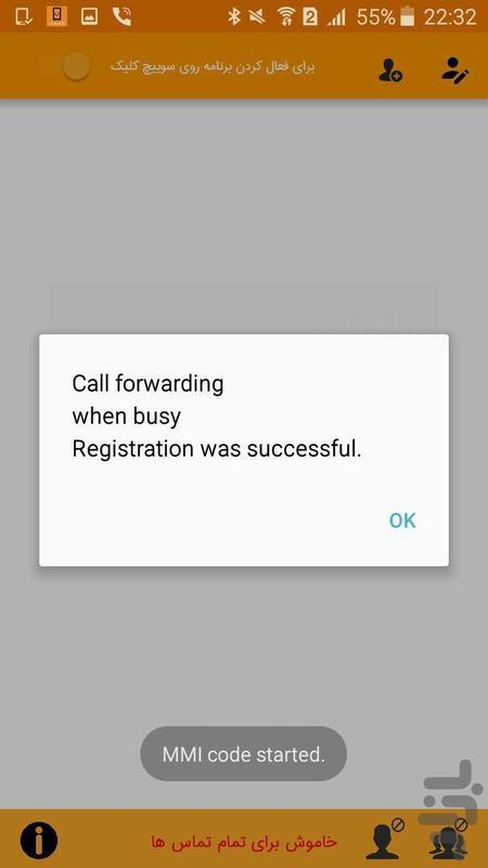 خاموش باش - عکس برنامه موبایلی اندروید