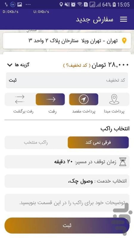 پیک بادپا - عکس برنامه موبایلی اندروید
