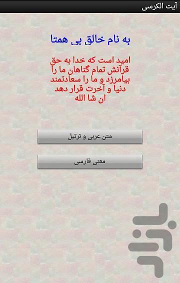 aiat _ al korsi - Image screenshot of android app