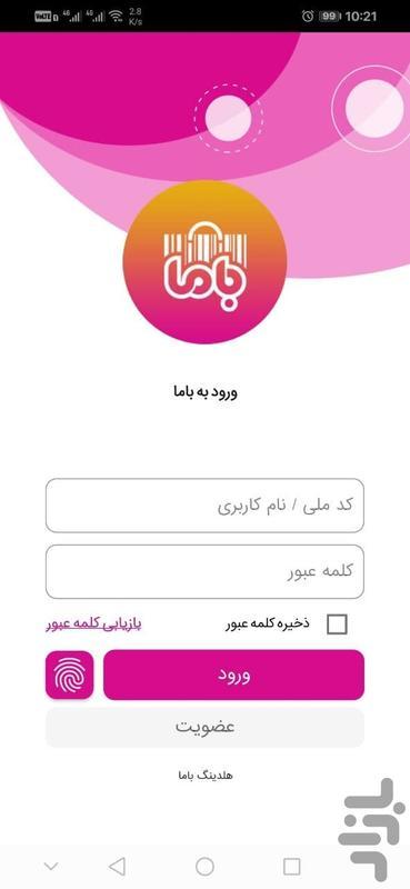 هایپر باما - عکس برنامه موبایلی اندروید