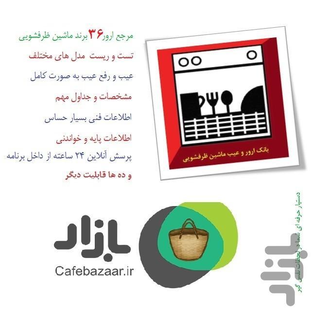 بانک اِرور و عیب ماشین ظرفشویی - عکس برنامه موبایلی اندروید