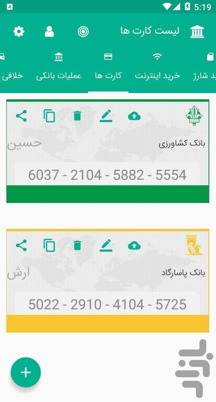 همراه بانک (کارت به کارت -موجودی) - عکس برنامه موبایلی اندروید