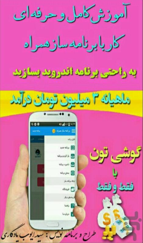 کار با برنامه ساز همراه - عکس برنامه موبایلی اندروید