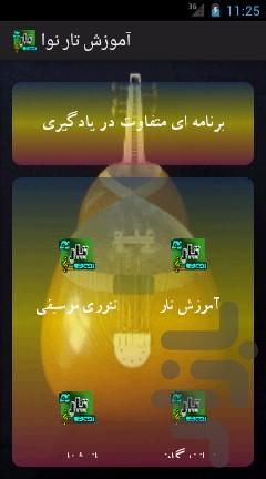 آموزش تار نوا(33-51) - عکس برنامه موبایلی اندروید