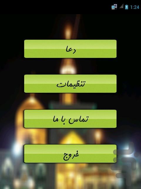 جوشن کبیر - عکس برنامه موبایلی اندروید